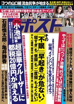 週刊ポスト 2017年5月19日号