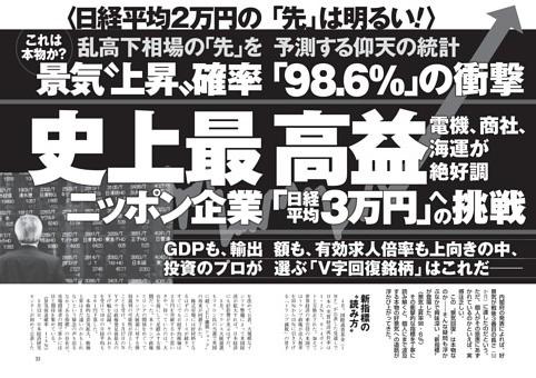 日経平均2万円の「先」は明るい!/景気〝上昇〟確率「98.6%」の衝撃 史上最高益 ニッポン企業「日経平均3万円」への挑戦
