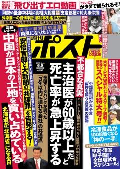 週刊ポスト 2017年6月9日号