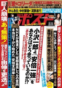 週刊ポスト 2017年6月23日号