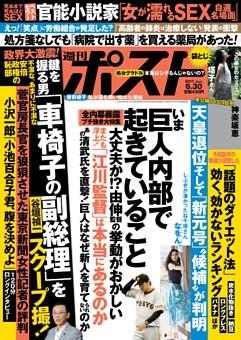 週刊ポスト 2017年6月30日号