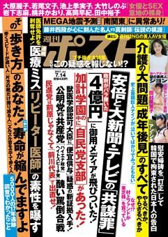 週刊ポスト 2017年7月14日号