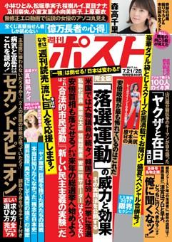 週刊ポスト 2017年7月21日/28日合併号