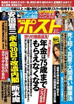 週刊ポスト 2017年8月11日号