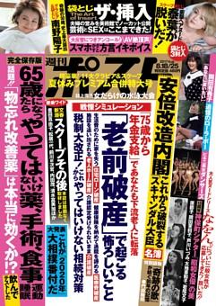 週刊ポスト 2017年8月18日/25日合併号