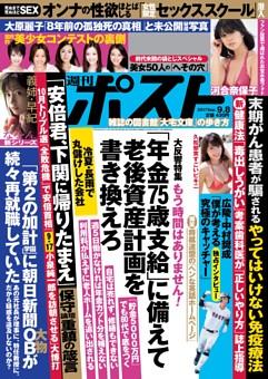 週刊ポスト 2017年9月8日号