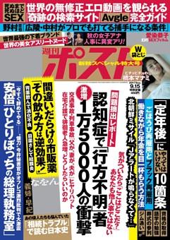 週刊ポスト 2017年9月15日号