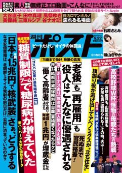 週刊ポスト 2017年9月22日号
