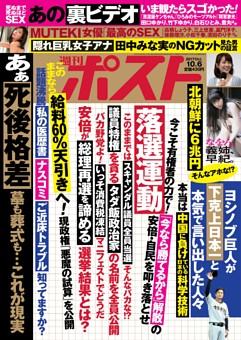 週刊ポスト 2017年10月6日号