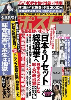 週刊ポスト 2017年10月13日/20日合併号