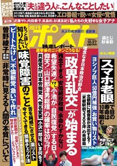 週刊ポスト 2017年10月27日号