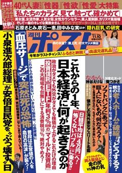 週刊ポスト 2017年11月10日号