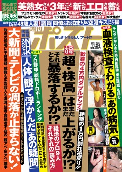 週刊ポスト 2017年11月24日号
