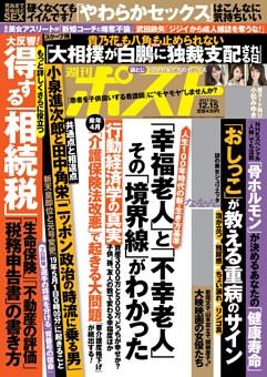 週刊ポスト 2017年12月15日号