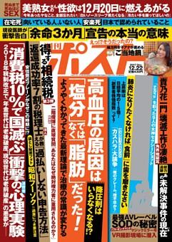 週刊ポスト 2017年12月22日号