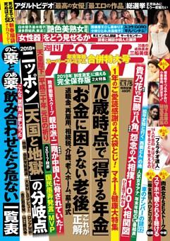 週刊ポスト 2018年1月1日/5日合併号