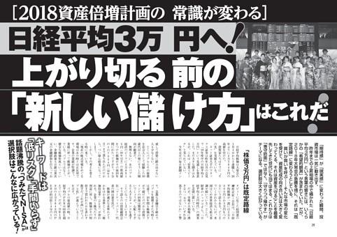 日経平均3万円へ! 上がり切る前の「新しい儲け方」はこれだ!
