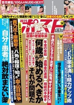 週刊ポスト 2018年2月16日/23日合併号