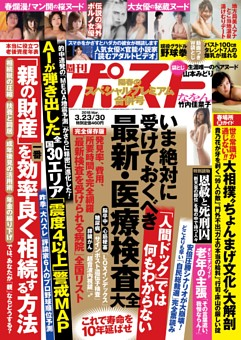週刊ポスト 2018年3月23日/30日合併号