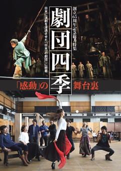 劇団四季「感動」の舞台裏