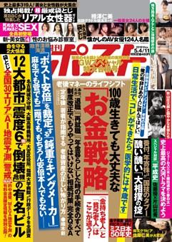 週刊ポスト 2018年5月4日/11日合併号