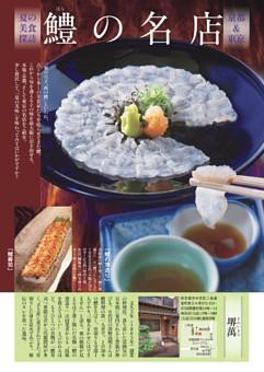 夏の美食探訪 鱧の名店 京都&東京