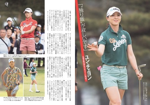 8頭身韓流美女ゴルファー ユン・チェヨン