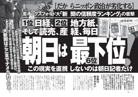 英オックスフォード大「新聞の信頼度ランキング」の衝撃 朝日は最下位(6位)!