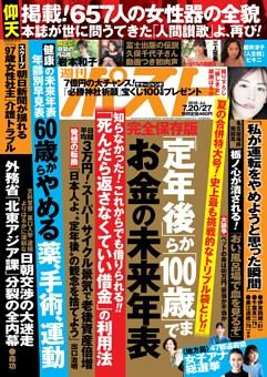 週刊ポスト 2018年7月20日号/27日合併号