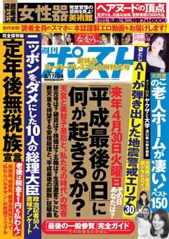 週刊ポスト 2018年8月17日号/24日合併号
