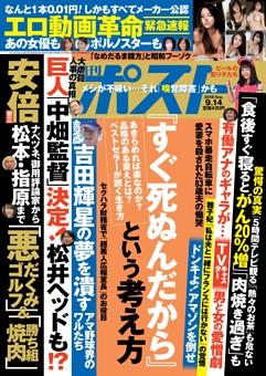 週刊ポスト 2018年9月14日号