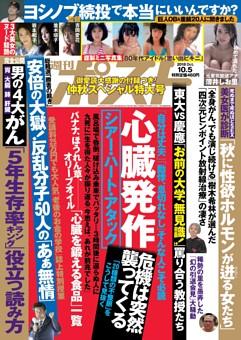 週刊ポスト 2018年10月5日号