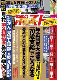 週刊ポスト 2018年10月12日/19日合併号