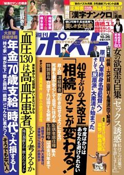 週刊ポスト 2018年10月26日号