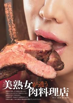 美熟女が通う肉料理店