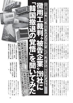徴用工裁判〝被告企業〟299社に「韓国撤退の覚悟」を聞いてみた