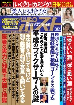 週刊ポスト 2018年12月7日号