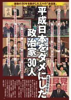 平成日本をダメにした&成熟させた政治家30人