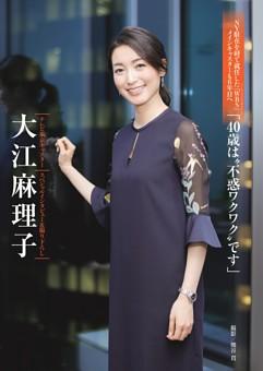 大江麻理子「40歳は〝不惑ワクワク〟です」