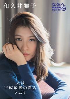 なをん。平成最後の愛人 和久井雅子