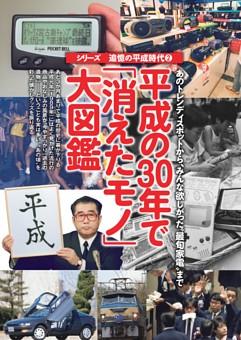 平成の30年で「消えたモノ」大図鑑