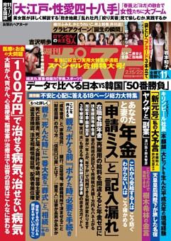 週刊ポスト 2019年2月15日/22日合併号