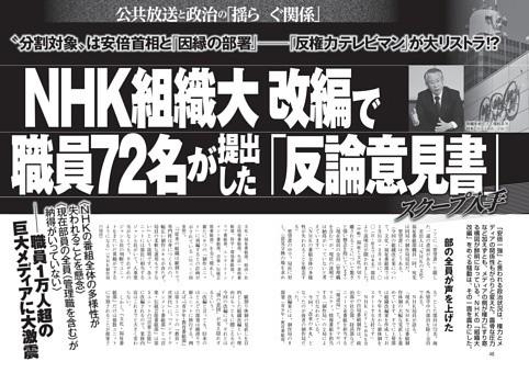 NHK組織大改編で職員72名が提出した「反論意見書」スクープ入手