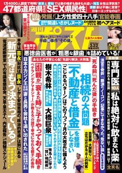 週刊ポスト 2019年3月22日号