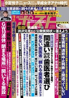 週刊ポスト 2019年3月29日号