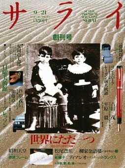 サライ_1989年 【創刊号】