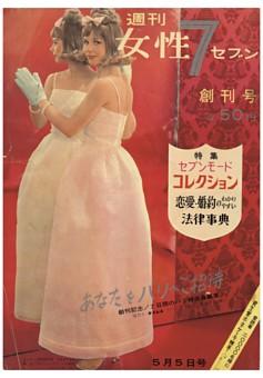 女性セブン_1963年 【創刊号】
