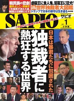 SAPIO 2017年1月号