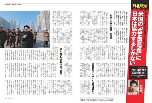 禁断の日本再生論/対北戦略 米国の「金正恩暗殺」に日本は協力するしかない/佐藤優
