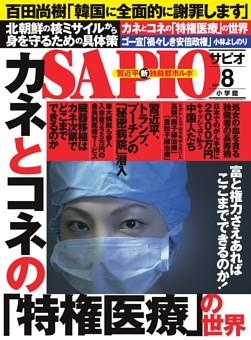 SAPIO 2017年8月号